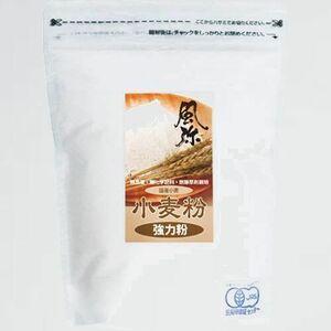 新品 目玉 強力粉 小麦粉 K-Z3 JAS 転換期間中 国産 栃木県産 1.5kg 1袋 【 風弥 】 ゆめかおり 1等級 小麦 有機