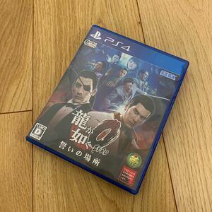 龍が如く0 誓いの場所 PS4ソフト