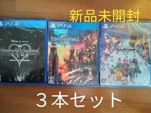 キングダムハーツ シリーズ HD1.5+2.5 HD2.8 キングダムハーツ3 PS4 ソフト 3本 セット 新品未開封 あり