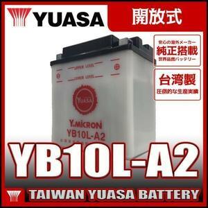 Taiwan YUASA Yuasa YB10L-A2 fluid another interchangeable DB10L-A2 FB10L-A2 XV250 Virago Volty FZR250