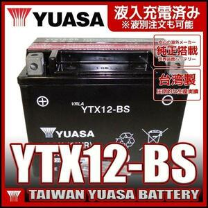 Taiwan YUASA Yuasa YTX12-BS interchangeable GTX12-BS FTX12-BS DTX12-BS Zephyr 750 ZZR400 Fusion Foresight the first period charge settled immediately use possibility