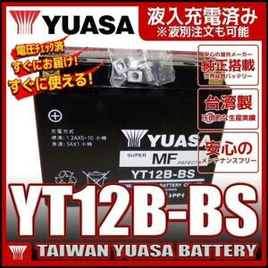 Taiwan YUASA Yuasa YT12B-BS interchangeable YT12B-4 FT12B-4 GT12B-4 dragster 4TR Phaser FZ6-S FZ400 the first period charge settled immediately use possibility