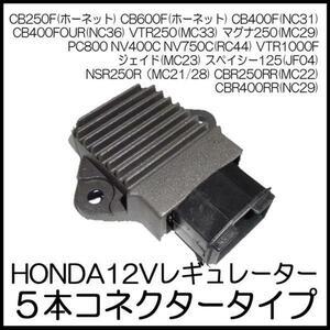 送料込み レギュレーター 社外品 ホーネット250 VFR400R NSR250R CB-1 即納品 新品 即決