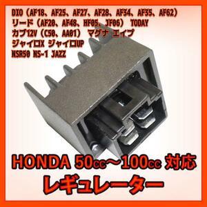 送料込み レギュレーター ホンダ HONDA 12V対応 社外品(黒) ジャイロ TODAY DIO CD50 カブ NSR50 NS-1 マグナ モンキー 即納品 新品 即決