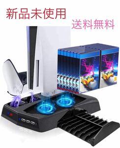 PS5 DE/UHD 縦置きスタンド 冷却ファン コントローラー2台同時充電