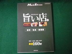 ■行きつけにしたい旨い店2 Men's Ex 特別編集 割烹・和食・居酒屋厳選160軒 世界文化社■FAUB2021101920■