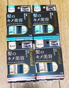 エッセンシャルザビューティー5日間トライアルセット モイスト スムース 4箱