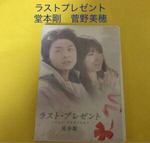 DVD ラストプレゼント 堂本剛 菅野美穂