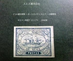スエズ運河会社 2つの運河港間の郵便用 オスマン下 エジプト 1868