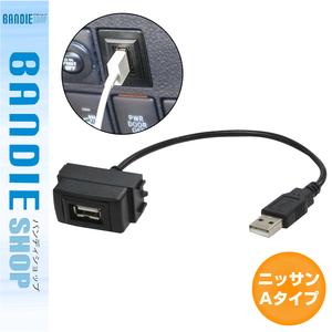 【送料無料~】【ニッサンAタイプ】 セレナ C26 H22.11~現在 USB接続通信パネル 配線付 USB1ポート 埋め込み 増設USBケーブル 2.1A 12V