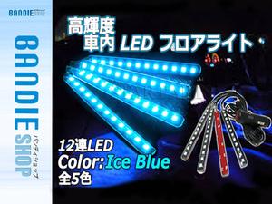 【送料無料~】12V LEDネオンライト フロアライト シガーソケット式車内用品 アイスブルー イルミネーション フットライト LEDテープライト