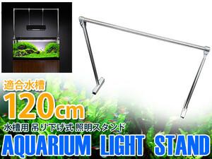 【送料無料~】120cm水槽用 ライトスタンド 水槽照明用 アクアリウム 水草 照明スタンド 吊下げ式ライト クリップ式ライト