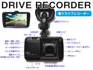 【送料無料~】Gセンサー搭載 駐車監視モード搭載 3.0型 FULL HD 1080P 高画質 ドライブレコーダー ドラレコ 黒/ブラック 12V 暗視カメラ