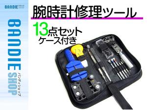【送料無料~】腕時計 修理 工具 基本セット 電池交換 ベルト交換 13点 ツール 電池交換 ベルト交換 調整 メンテナンス 手入れ