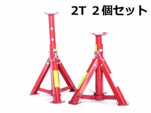 【送料無料~】馬ジャッキスタンド 折り畳み式 2t 2トン 2個セット リジッドラック ジャッキスタンド 2脚セット リジットラック タイヤ交換