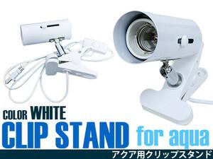 【送料無料~】水槽用クリップスタンド LED照明 口金E26 ホワイト/白 スポットライト クリップライト クリップ式LEDライト アクアリウム