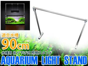 【送料無料~】90cm水槽用 ライトスタンド 水槽照明用 アクアリウム 水草 照明スタンド 吊下げ式ライト クリップ式ライト