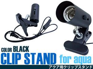 【送料無料~】水槽用クリップスタンド LED照明 口金E26 ブラック/黒 スポットライト クリップライト クリップ式LEDライト アクアリウム