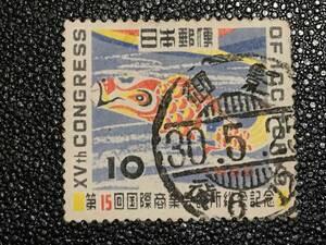 5500 希少 満月印切手 使用済切手 御影 30.5.25 発行10日目印 櫛型印切手 鯉のぼり切手 第15回 国際商業会議所総会 記念切手 日本 消印切手