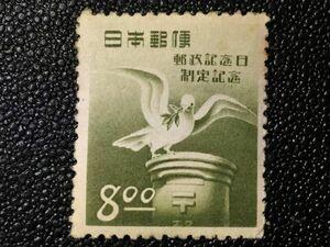 2950未使用切手 記念切手 1950年 郵政記念日制定 1950.4.20.発行 シミ有 日本切手 戦後切手 鳥切手 動物切手 ポスト切手 植物切手