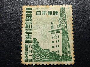 3865未使用切手 記念切手 1949年 中央気象台創立75年切手 1949.6.1.発行 シミ有 日本切手 戦後切手 建物切手 植物切手 即決切手
