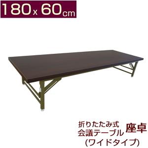 折りたたみ式 会議テーブル 180x60cm 座卓 会議用テーブル ミーティングテーブル 平机 折りたたみテーブル 折り畳み会議テーブル
