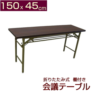 新品即買 折りたたみ会議用テーブル 高脚 150x45cm 会議テーブル 長テーブル ミーティングテーブル 幅150cm 奥行き45cm 高さ70cm