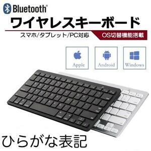 簡単接続! ワイヤレスキーボード  Bluetooth iPhone ipad PC 薄型 軽量