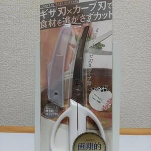 【新品】貝印 カーブキッチンハサミ(ケース付)ホワイト / DH-2051