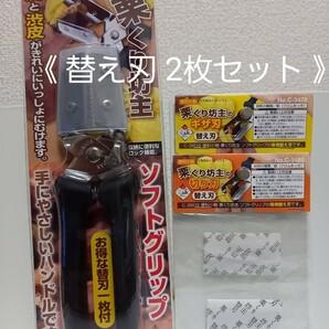 【新品/替え刃2枚セット】栗くり坊主ソフトグリップ / 栗むき器 栗剥き器 栗むき機 パール金属