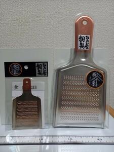 【新品/大小2個セット】純銅製 おろし金 / 燕三条製 本職用銅卸金 銅製特5号