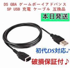 初代DS GBA ゲームボーイアドバンス SP USB 充電 ケーブル 互換品r