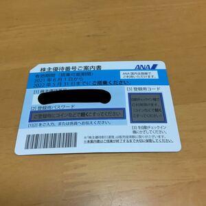送料無料ANA株主優待券 有効期限2022年5月31日