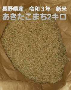 長野県産 令和3年新米 あきたこまち 玄米 2キロ 宅急便コンパクト 5