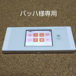 Speed Wi-Fi NEXT W05 UQ クレードル