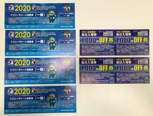 Oita Trinita Trinita Sheet Ticket Coupon Ticket General 4 pieces Set ※ Belly day ticket 1000 yen OFF 4 sheets