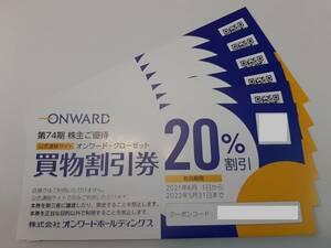 最新 オンワード 株主優待 6枚 20%OFF★送料無料