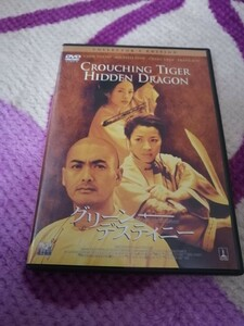 中国映画 グリーン・デスティニー DVD