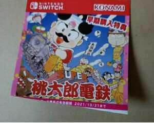 桃太郎電鉄 Nintendo SWITCH 早期購入特典 ファミコン版桃太郎電鉄 ダウンロードコード