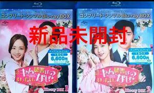 キム秘書はいったい、なぜ? BOX1 .2セット Blu-ray‐BOX 新品