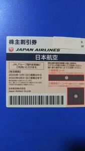 番号通知可能 JAL 株主優待券 登録用パスワード 1時間で通知可能 複数 a
