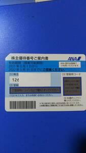 1時間で通知可能 ANA 株主優待券 登録用パスワード  複数 2022.5月末迄