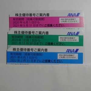 全日空 ANA 株主優待券 2021.11.30×1枚 2022.5.31×2枚