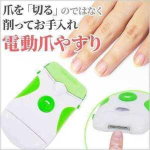 超便利!電動爪切り ネイルケア やすり
