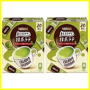 ★最安★【まとめ買い】ネスレ 香るまろやか 抹茶ラテ 20P×2箱