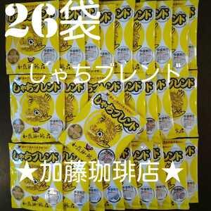 26袋加藤珈琲店ドリップバックコーヒープレミアムブレンドコーヒーしゃちブレンド