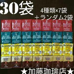 30袋セット加藤珈琲店ドリップバックコーヒー