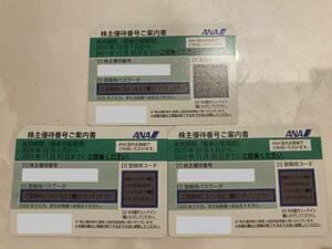 【送料込】ANA全日空株主優待券3枚★2021/11/30まで