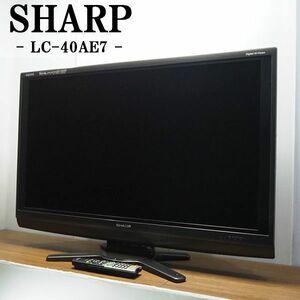 【中古】TB09-021/液晶テレビ/40V/SHARP/シャープ/LC-40AE7/BS/CS/地上デジタル/省エネ/低反射パネル/2010年式