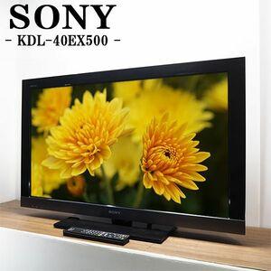 【中古】TA-KDL40EX500/液晶テレビ/40V/SONY/ソニー/ブラビア/KDL-40EX500/BS/CS/地上デジタル/2010年モデル/美品